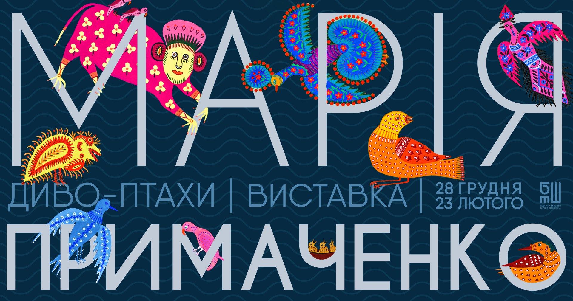 """""""Диво-птахи Марії Примаченко"""": завітайте на виставку! -  - ptahy"""