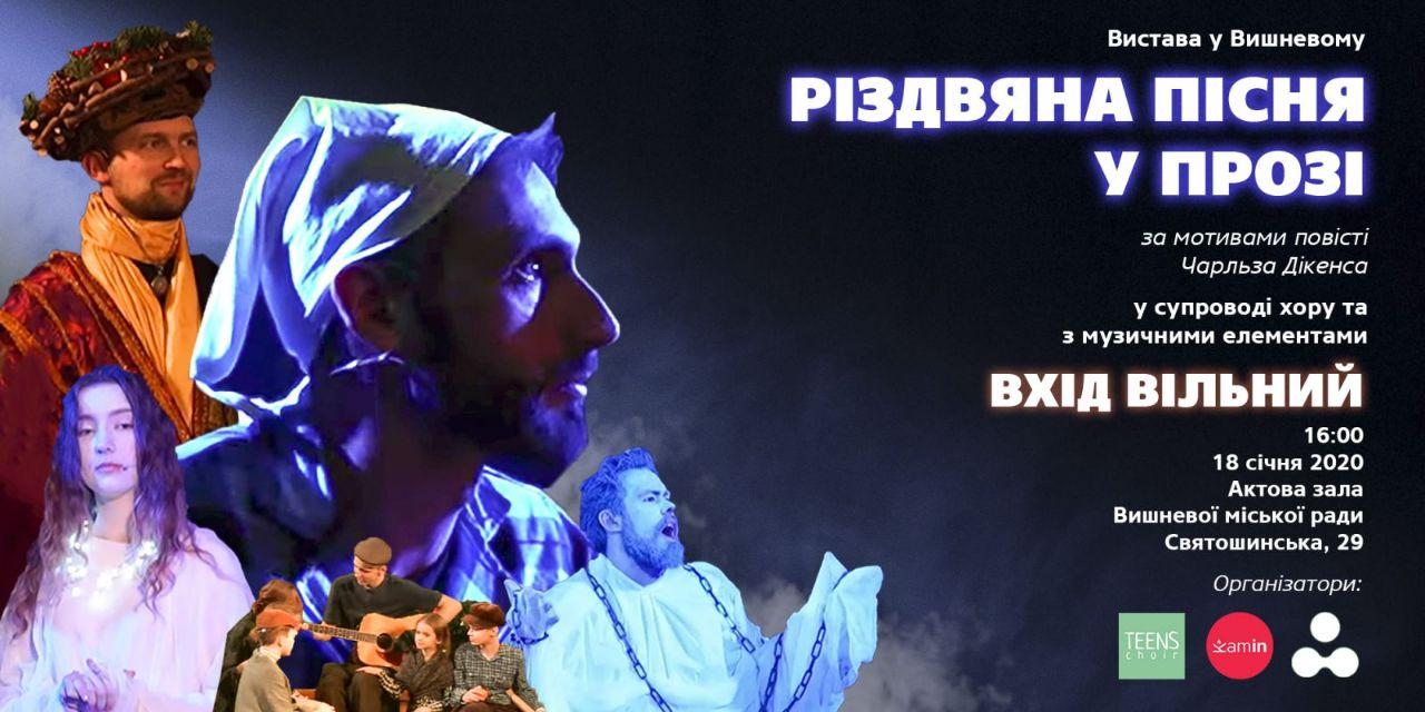 """rizdvyana- У Вишневому запрошують на виставу """"Різдвяна пісня в прозі"""""""