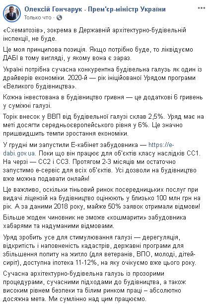 """rprpshpgsh """"Якщо буде потрібно - ліквідуємо зараз"""": Олексій Гончарук про хабарництво і схеми у ДАБІ"""