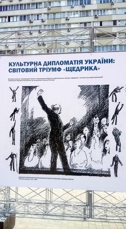 Феномен «Щедрика»: від дохристиянської колядки до хіта -  - shhedryk proyekt