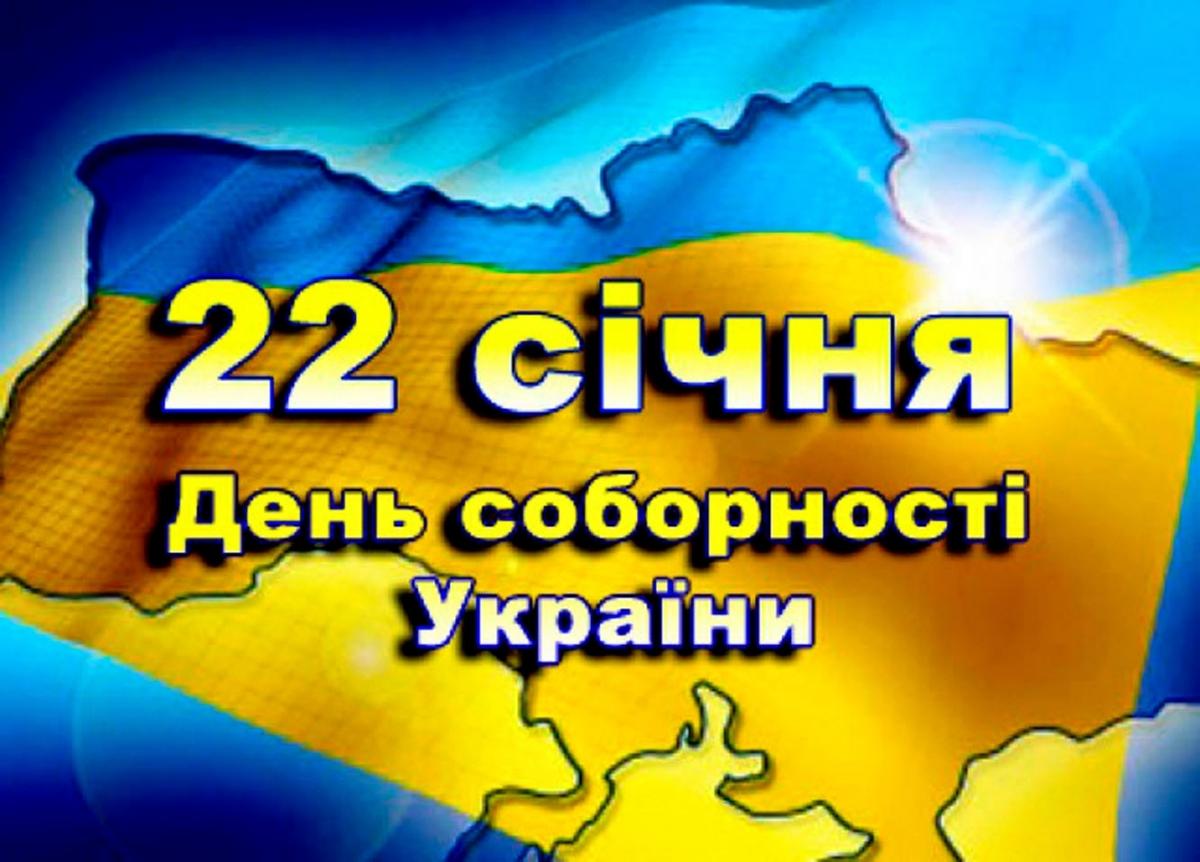 sobornist-UKR Заходи до Дня соборності України в Броварах