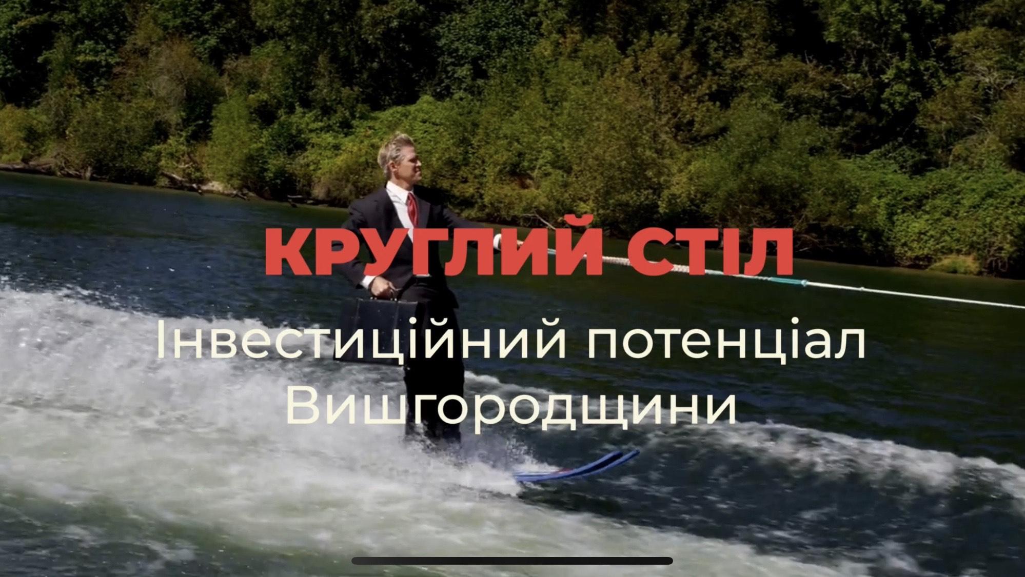 Формується інвестиційний паспорт Вишгородщини - круглий стіл, київщина, Вишгородський район - turystychnyj