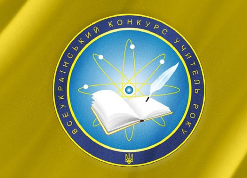 uchitel-goda Вчитель хімії з Тетієва - лауреат  всеукраїнського конкурсу «Учитель року - 2020»