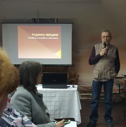 У Вишгороді відбувся семінар-тренінг для педагогів «Родинна твердиня» - семінар-тренінг, педагоги, київщина, Вишгород, виховання дітей - vchyteli4obr