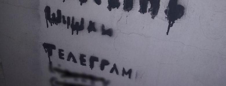 Чат-бот для месенджера Telegram  заблокувати понад 200 наркоадрес -  - w cipih uyk 5a95790195b7a