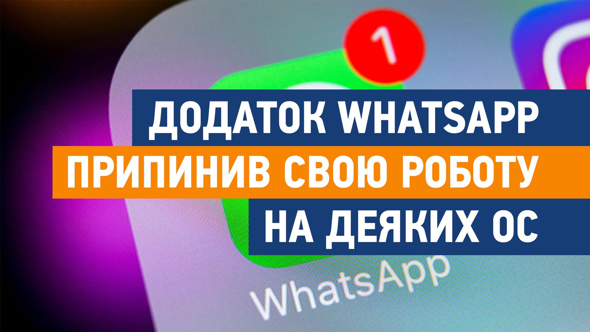 Додаток WhatsApp припинив свою роботу на деяких операційних системах - додаток, WhatsApp, Facebook - whatsapp poglyad