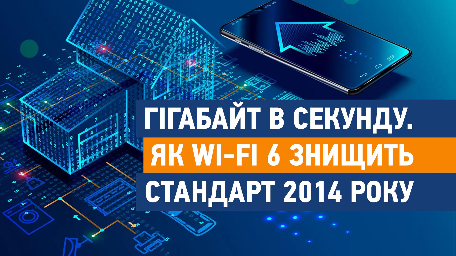 Гігабайт в секунду. Як Wi-Fi 6 знищить стандарт 2014 року - Wi-Fi - wi fi6 poglyad