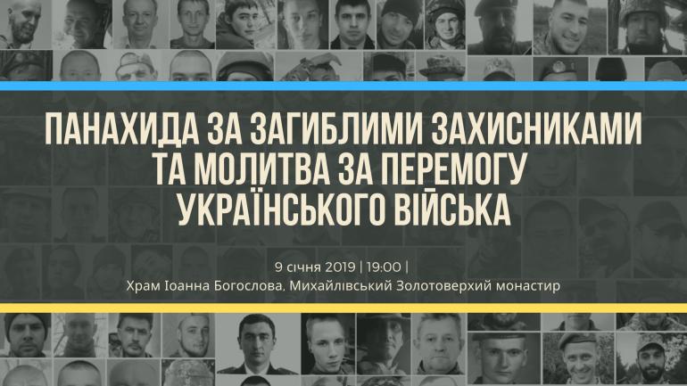 У столиці відбудеться панахида за загиблими у 2019 році українськими воїнами - Російсько-українська війна, панахида - y9x1578057483gR1