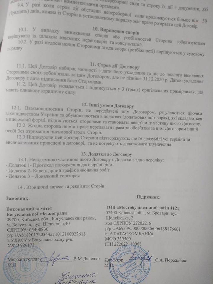 Майже 4 млн гривень: у Богуславі відремонтують частину покриття вулиці Шевченка -  - yzobrazhenye viber 2019 11 28 19 22 00