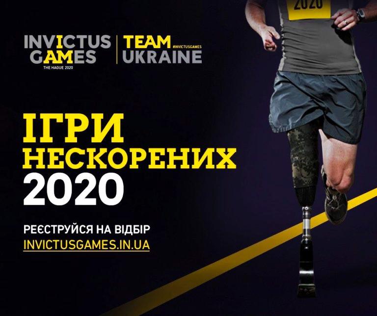 yzobrazhenye_viber_2020-01-26_18-18-30 20 ветеранів з України поїде на Ігри Нескорених до Нідерландів