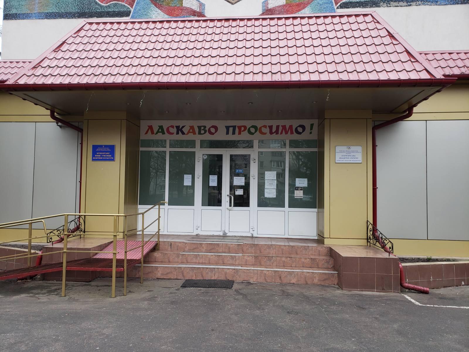 У Броварах спортучилище і школа можуть опинитися під одним дахом -  - yzobrazhenye viber 2020 01 29 15 42 43