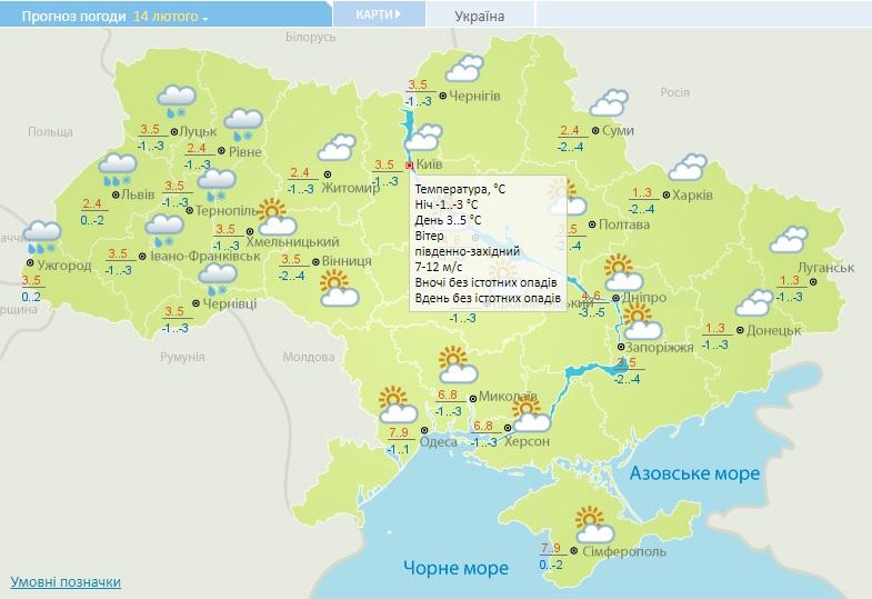 14_pogoda Вітер заспокоїться і трошки потеплішає: погода 14 лютого на Київщині