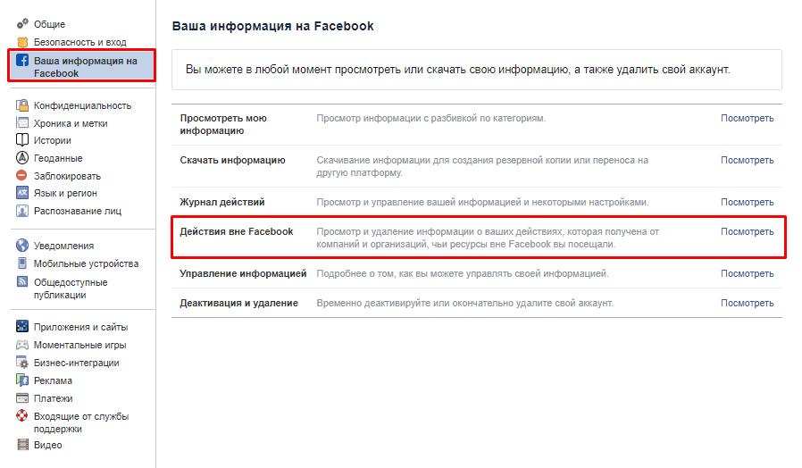 Facebook слідкує за нами. Як вимкнути відстежування?