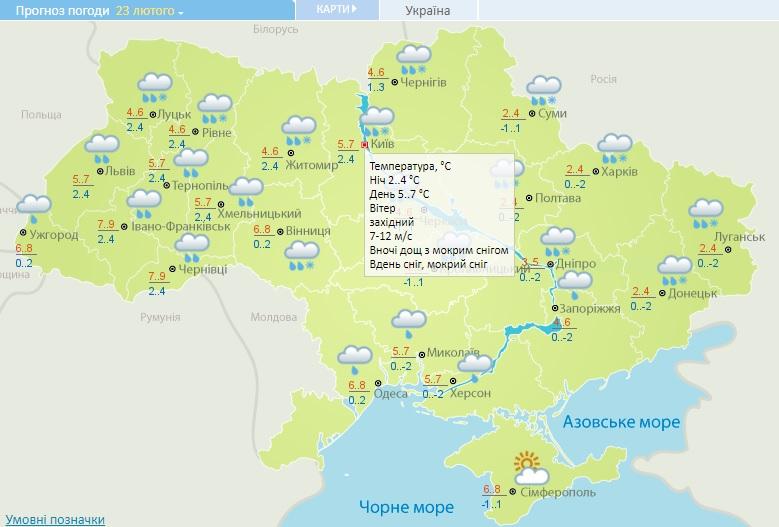 22_pogoda2 На вихідних мешканців Київщини чекають «погодні гойдалки»: то сонце, то дощ зі снігом
