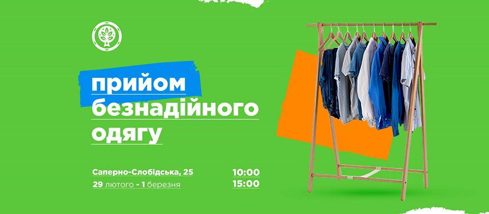 26_odyag Два дні в Києві прийматимуть «безнадійний одяг» для високотемпературного спалювання