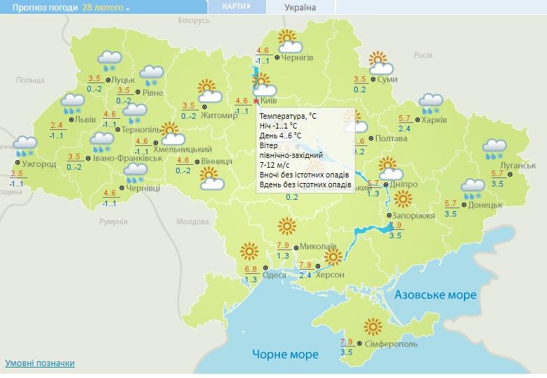 Без опадів і сонячно: погода 28 лютого на Київщині - прогноз погоди, погода - 28 pogoda2