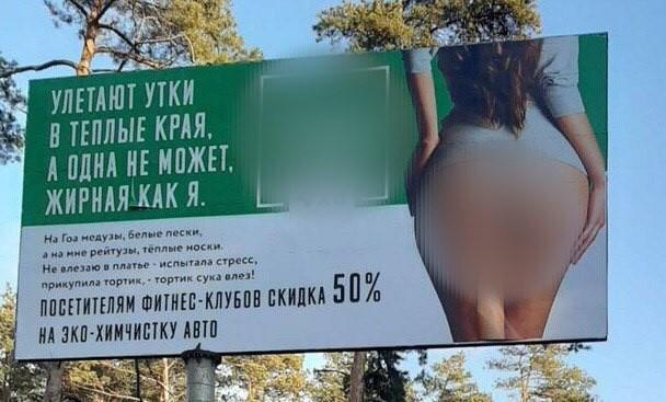 18+: за сексизм у рекламі у Гостомелі сплатили штраф 15 тисяч гривень -  - 785fd609 4a67 49da ad45 0a11c40dfcf0reklama