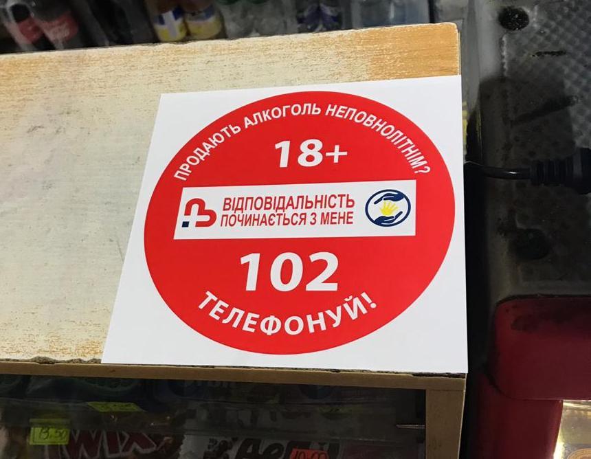 У Василькові продавали неповнолітнім алкоголь і цигарки