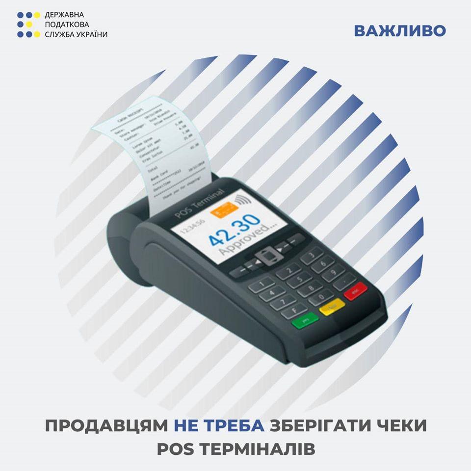86171909_198845781489991_7629383564479430656_o У податковій розповіли чому  продавцям не потрібно зберігати копії чеків банківських POS-терміналів