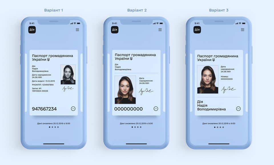 86185446_1947211552089366_549532591552724992_n Паспорт в смартфоні, як він виглядатиме?