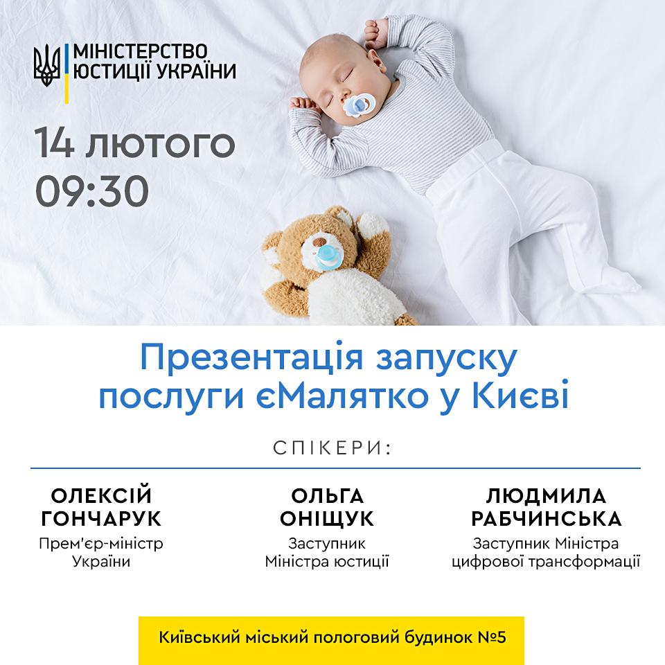 86474396_857631264658552_1460346802568953856_n У Києві презентуватимуть перший комплексний сервіс єМалятко
