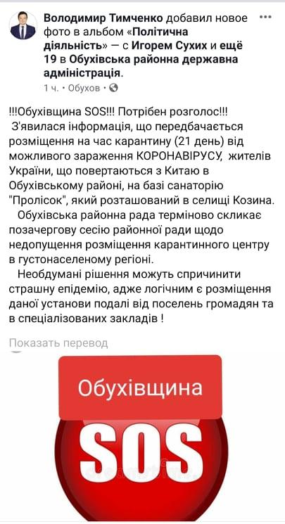 86480849_210724703402452_5139732748319064064_n Українців, котрі прибудуть з Китаю, на карантин відправлять на Обухівщину, про це повідомив депутат районної ради