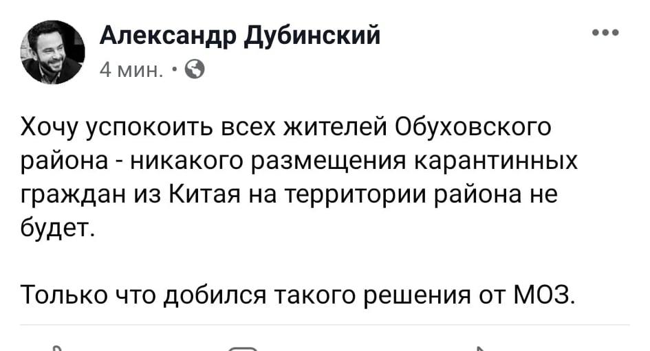 86694930_193673031738250_2685962999482548224_n-1 Жителів Обухівщини запевнили, що евакуйованих з Китаю українців не розташовуватимуть у їхньому районі