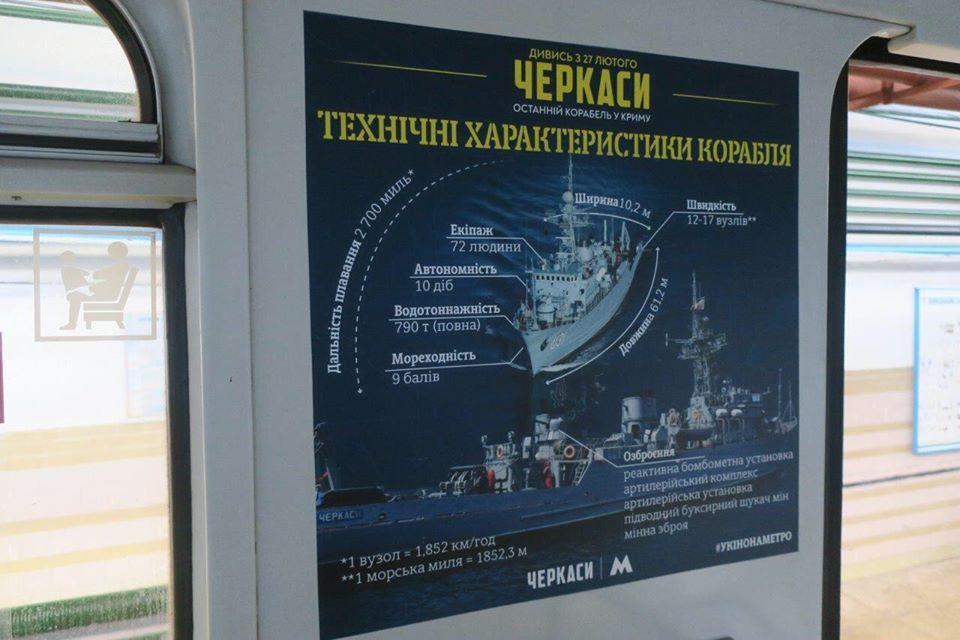 """87245831_2538299596417440_1099310606126678016_n """"Черкаси"""" в метро: столичною підземкою курсує потяг, що рекламує українську стрічку"""