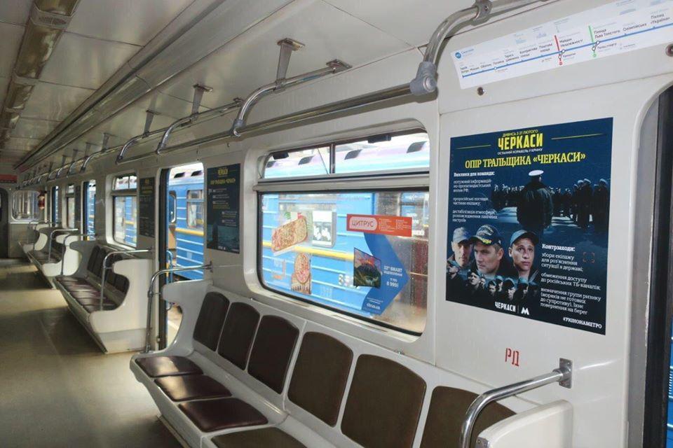 """87373480_2538299599750773_424762726452035584_n """"Черкаси"""" в метро: столичною підземкою курсує потяг, що рекламує українську стрічку"""