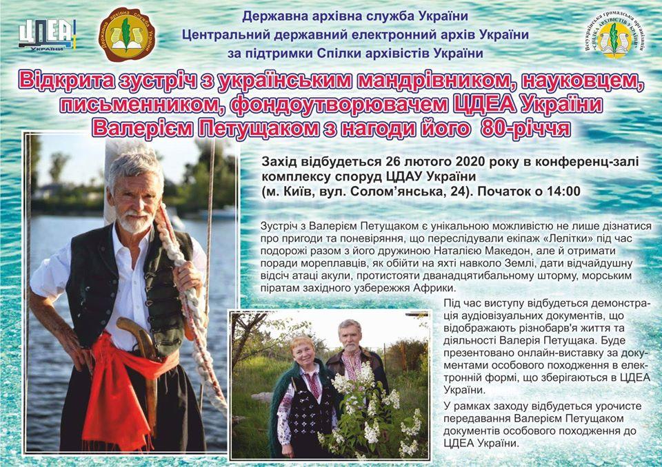 У Києві з нагоди 80-річчя українського мандрівника Валерія Петущака відбудеться відкрита зустріч -  - 87594663 1507534662753242 5665598163105349632 o