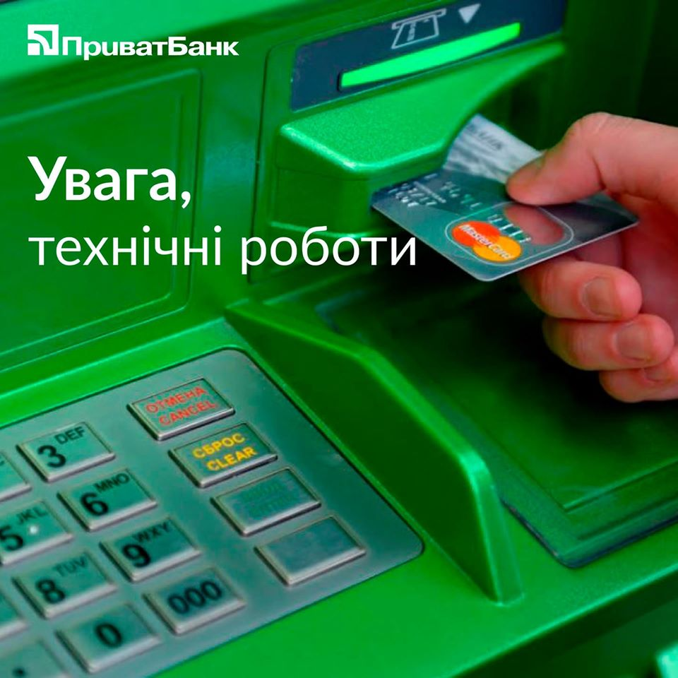 Вночі 1 березня не працюватимуть системи обслуговування Приватбанку - технічні роботи, ПриватБанк - 87754354 2962755120411662 753372529694867456 o