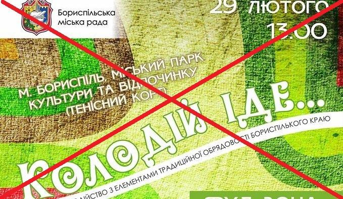 У Борисполі скасували свято Колодія -  - 87787189 484908138854813 2651675867536687104 n