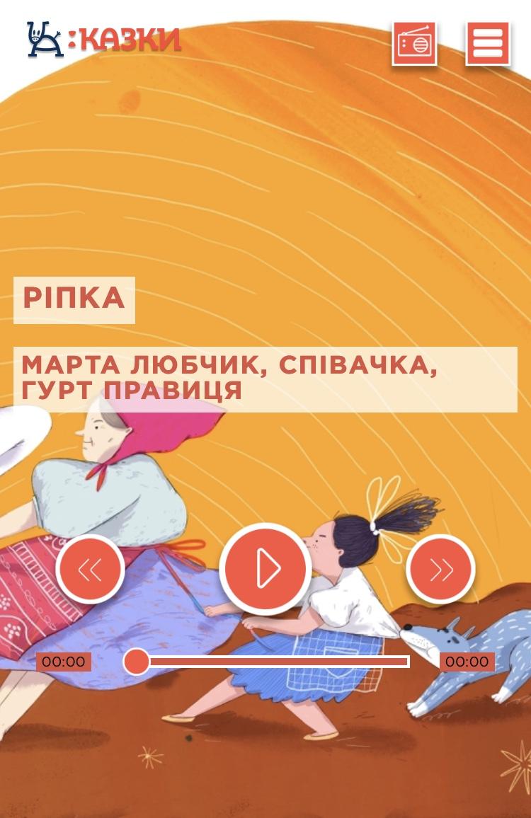 E70F4467-FDB3-41A3-98F8-73176C7FF3B9 Для дітей запустили радіо з казками українською