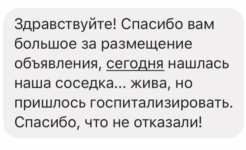 Києво-Святошинський район: жінку із села Буча знайшли -  - IMG 20200228 165946 040