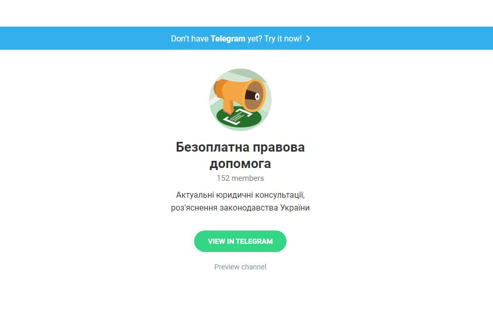 Snymok-ekrana-164 Безкоштовна юридична допомога у смартфоні: запрацював Telegram-канал