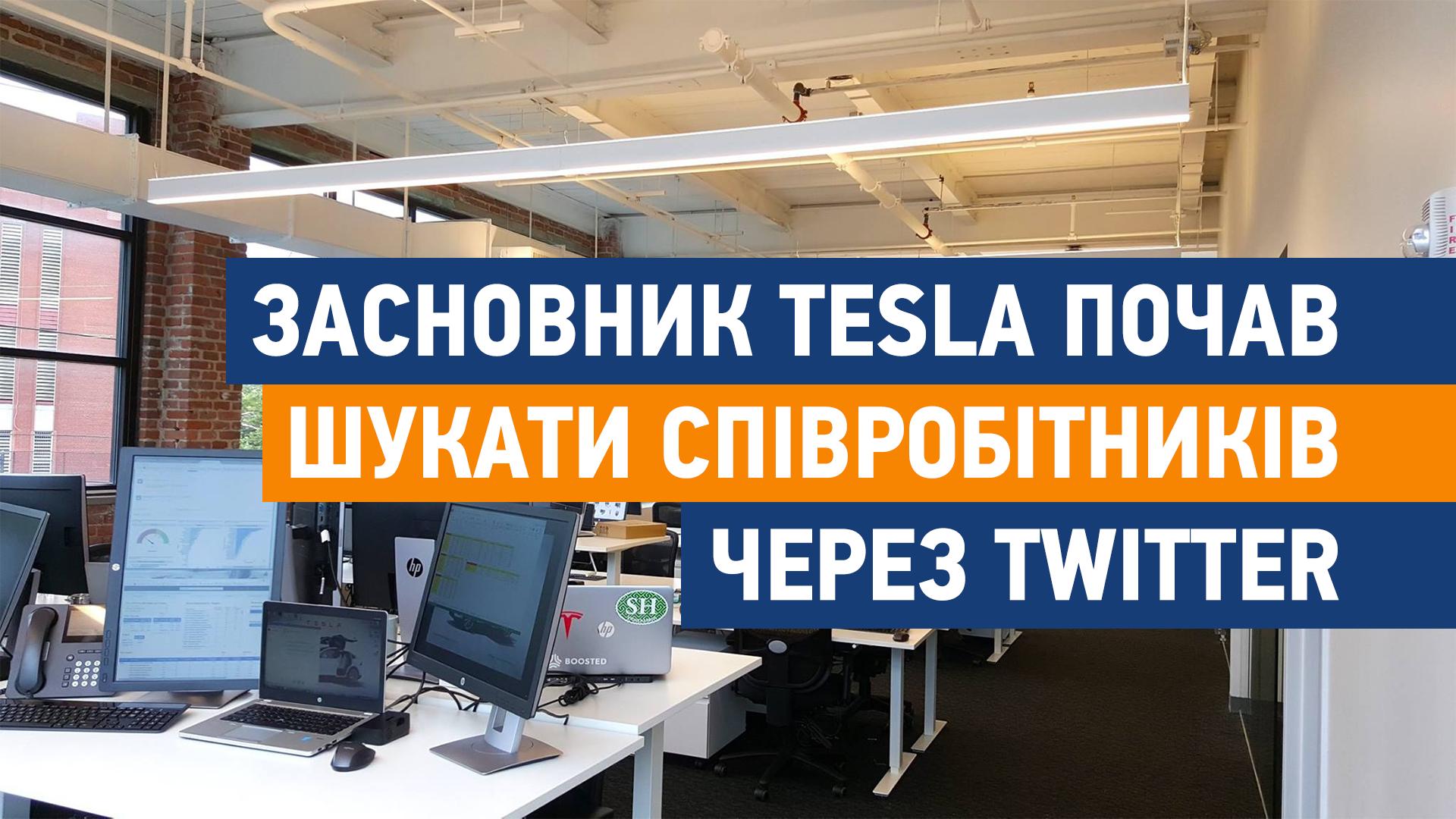 Вечірка в Ілона Маска у разі працевлаштування: засновник Tesla почав шукати співробітників через Twitter