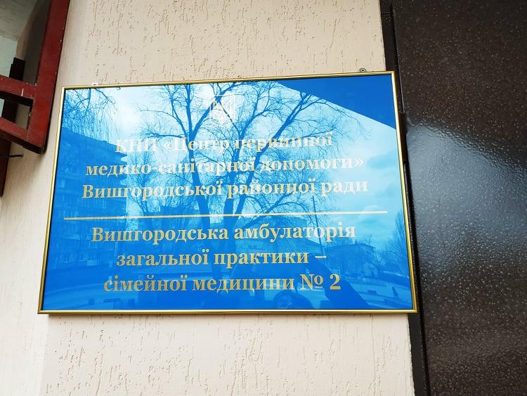 am_vyviska У Вишгороді побільшало сімейних лікарів: можна підписувати декларації