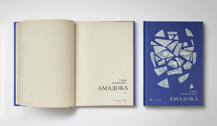 amadoka «Амадока»: новий твір від авторки роману «Фелікс Австрія»