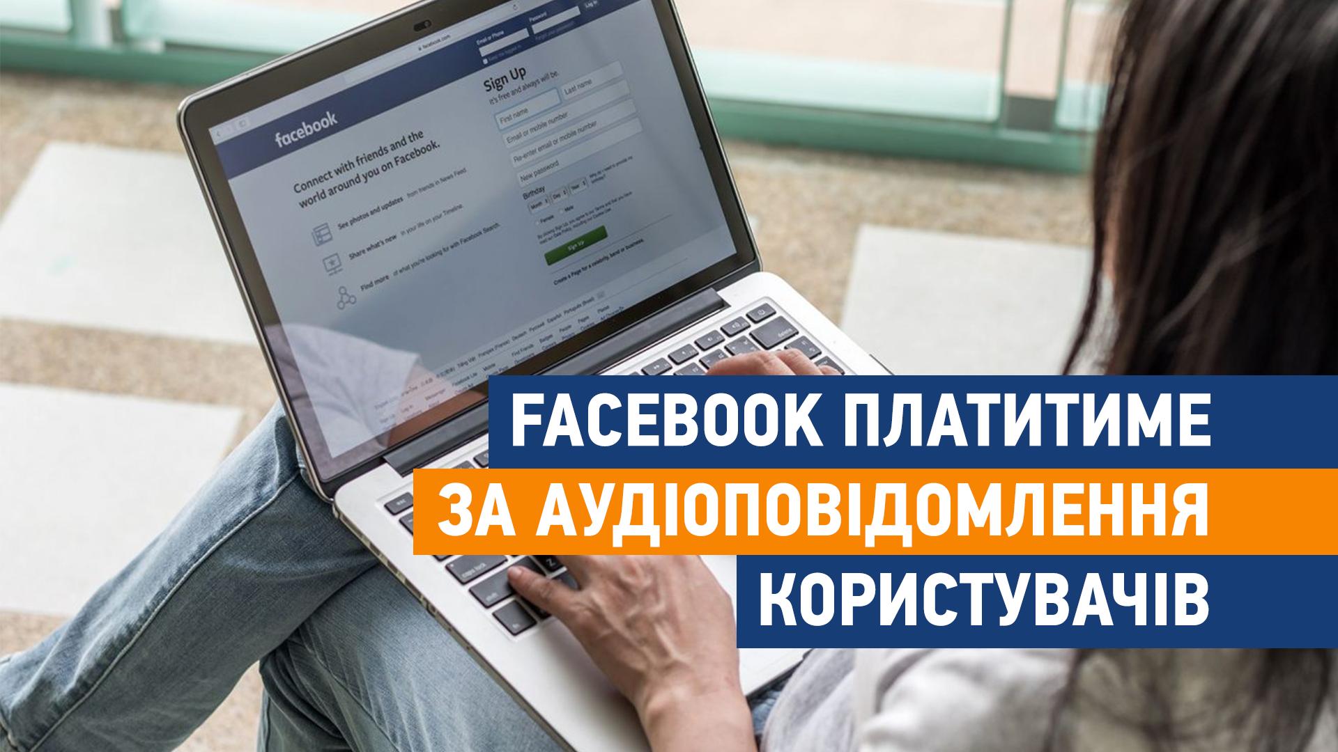 Facebook платитиме за аудіоповідомлення користувачів - Microsoft, google, Facebook, Apple, Amazon - facebook poglyad