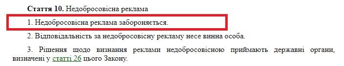 18+: за сексизм у рекламі у Гостомелі сплатили штраф 15 тисяч гривень -  - fbgfn