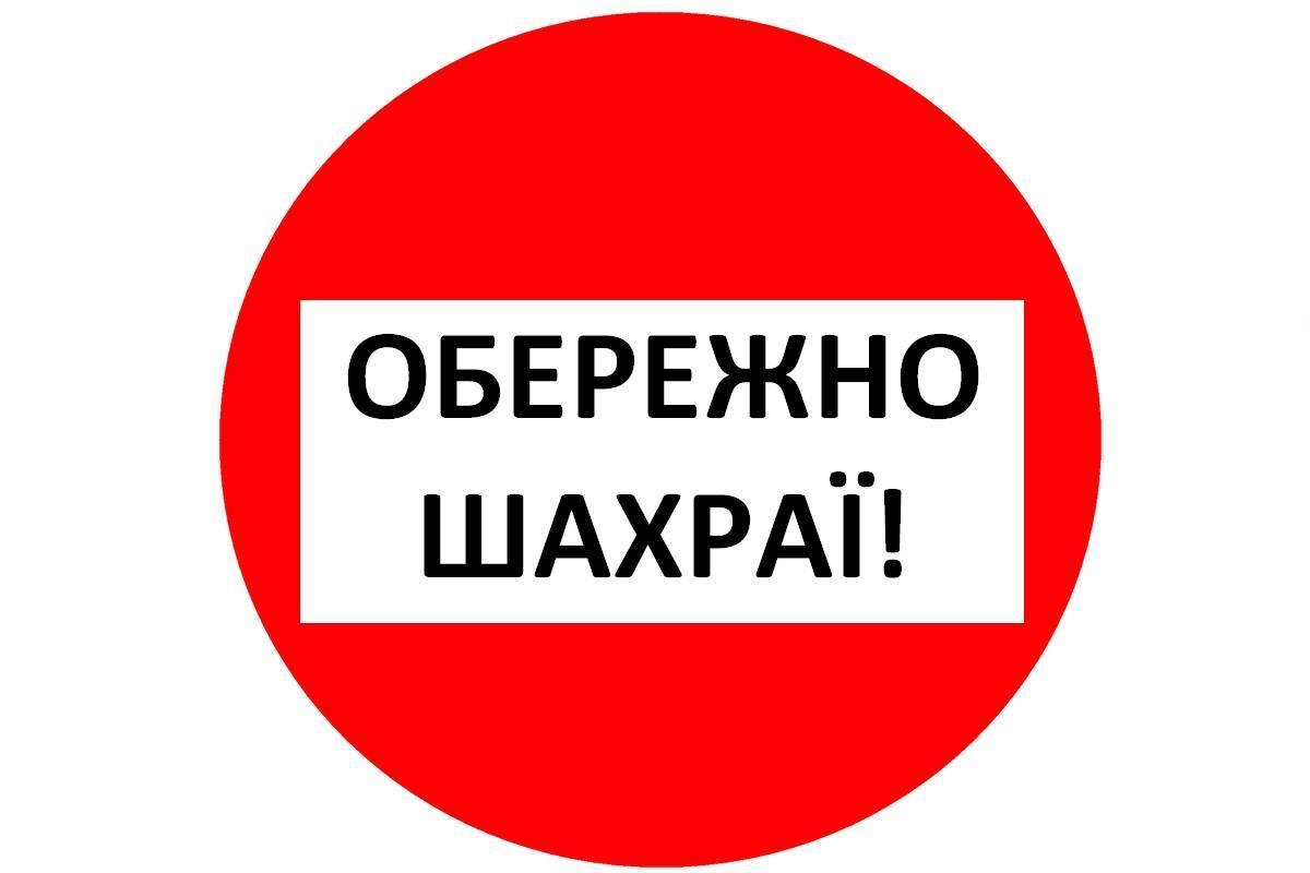 foto-1 На Фастівщині знову з'явились шахраї: представляються працівниками «Київоблгазу»