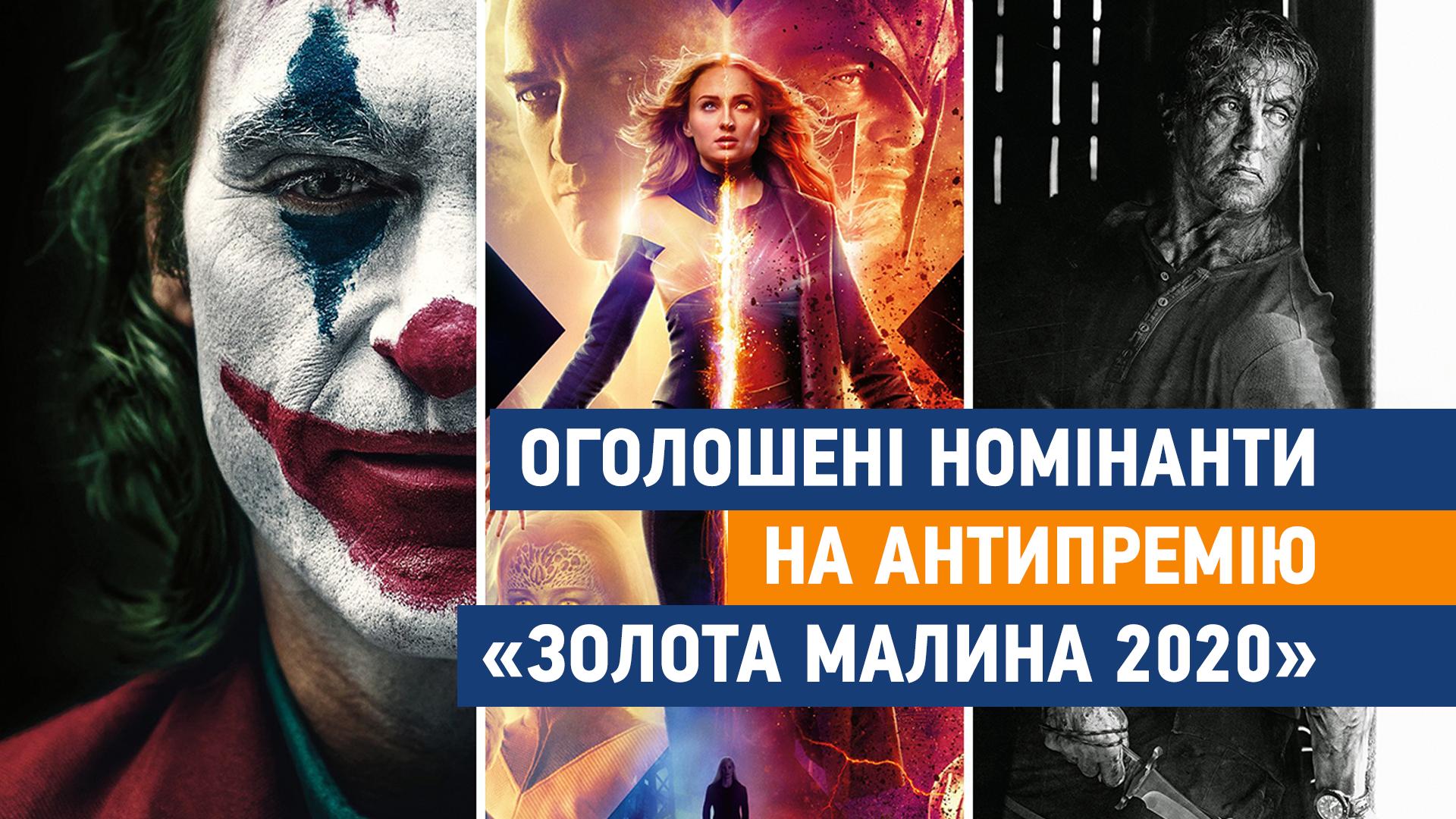 """Оголошені номінанти на антипремію «Золота малина 2020», серед них картина """"Джокер"""""""