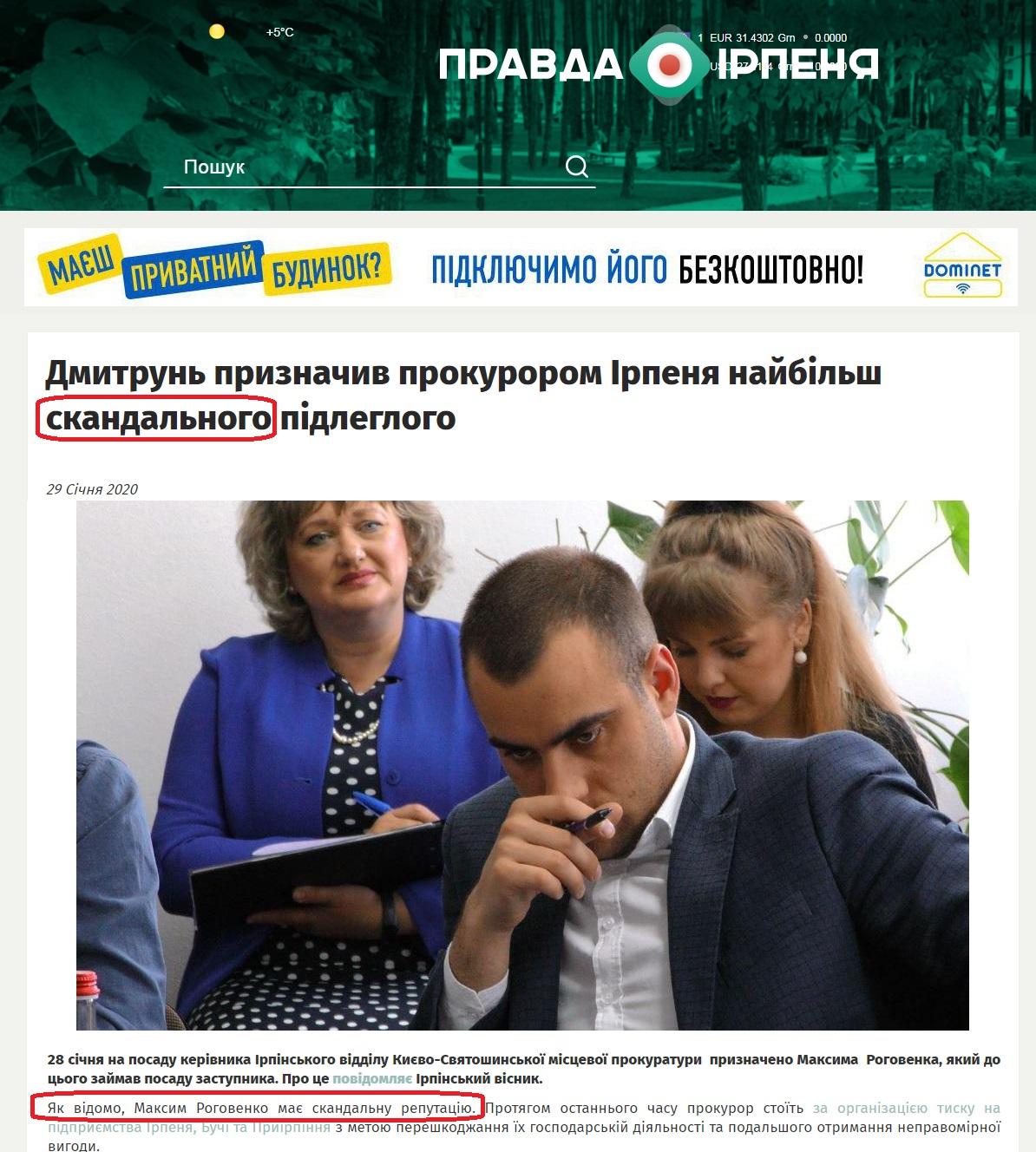 """n_7140_56174065 """"Незручний  прокурор"""": як Максим Роговенко став мішенню для дискредитаційних атак Карплюка?"""