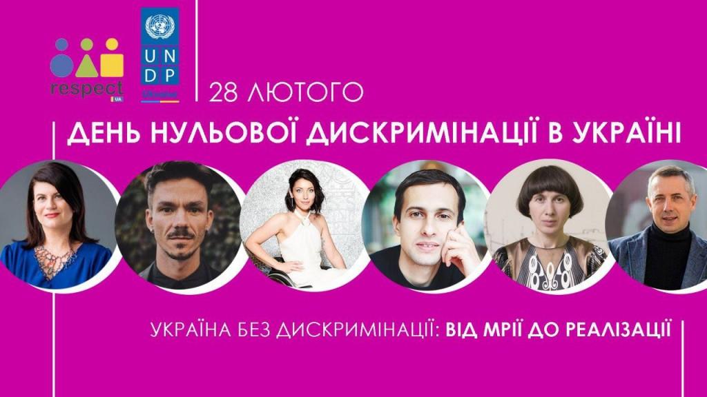 nulova «День нульової дискримінації в Україні»: презентація мікро-фільмів