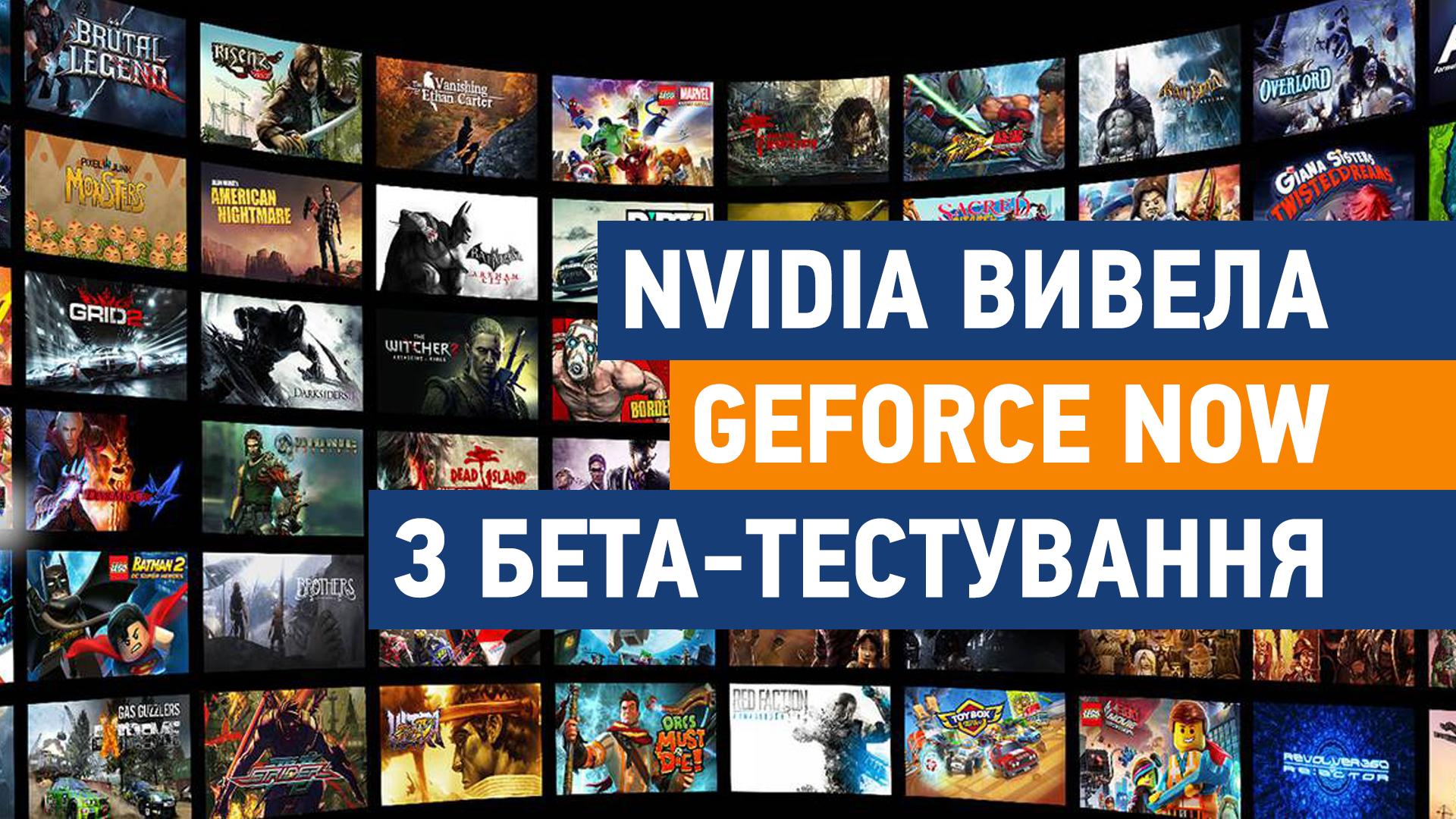 NVIDIA вивела GeForce Now з бета-тестування. Спробувати можна безкоштовно