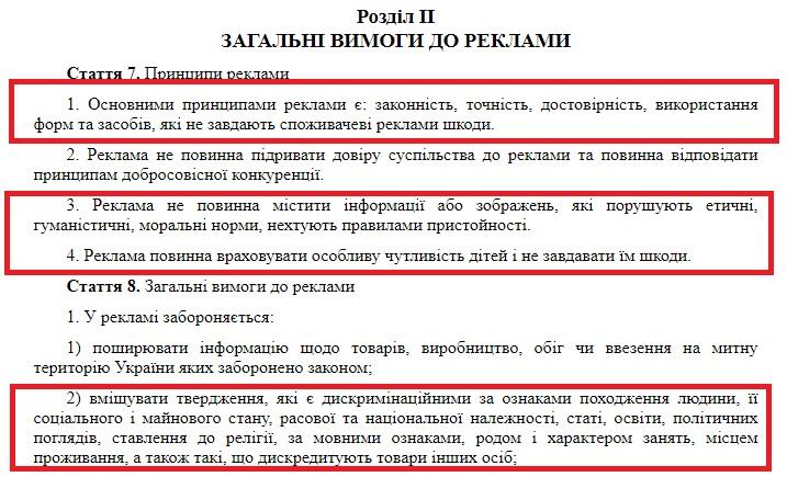 18+: за сексизм у рекламі у Гостомелі сплатили штраф 15 тисяч гривень -  - onoaro