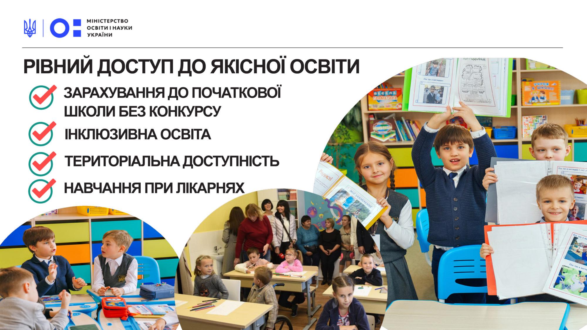 osvita1-2000x1125 Новації Закону «Про повну загальну середню освіту»