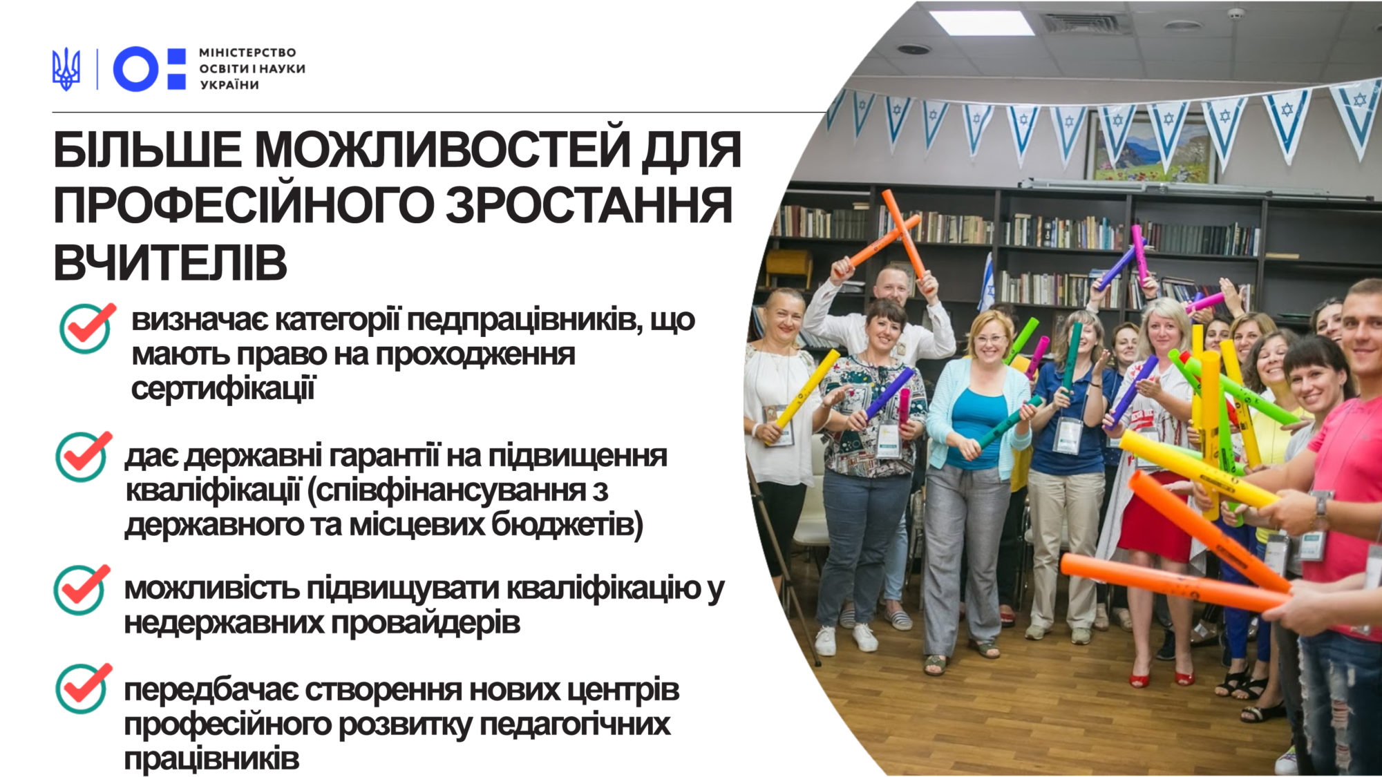 osvita11-2000x1125 Новації Закону «Про повну загальну середню освіту»