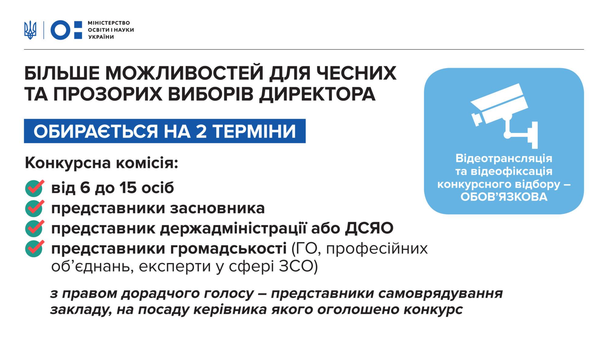 osvita13-2000x1125 Новації Закону «Про повну загальну середню освіту»