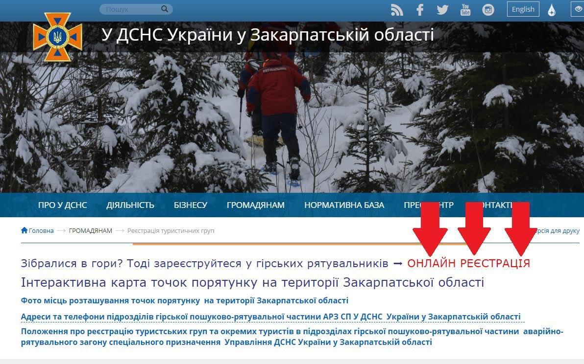 photo_2020-02-21_16-02-16 Рятувальники відкрили онлайн-реєстрацію для туристів, які зібрались у Карпатські гори
